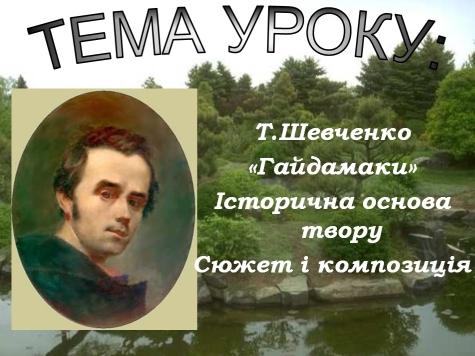 Урок украинской литературы. Т.Шевченко  «Гайдамаки»