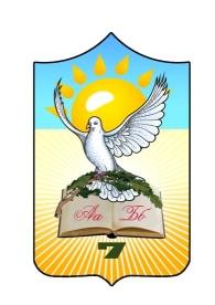 Запорожская специализированная школа с углублённым изучением иностранного языка №7