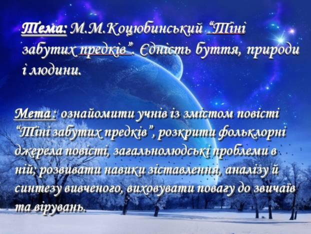 """Урок украинской литературы. М.М.Коцюбинський """"Тіні забутих предків"""""""