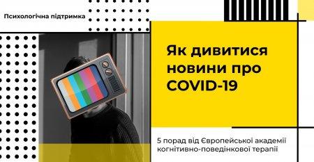 5 порад як дивитися новини про COVID-19
